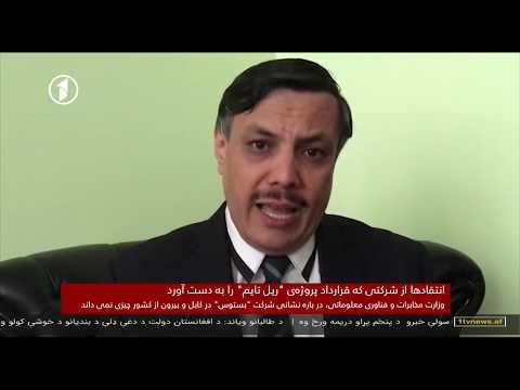 Afghanistan Dari News 04.03.2019 خبرهای افغانستان
