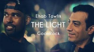 Ehab Tawfik & GoonRock (LMFAO) - The Light /النور (Official Music Video)
