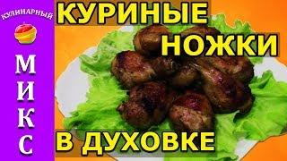 Куриные ножки в духовке - 🍗простой и вкусный рецепт!🔥