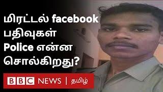 Sathankulam : அவதூறு Facebook Post ; Tamil Nadu Police நடவடிக்கை என்ன?