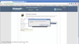 Как востановить папку public_html