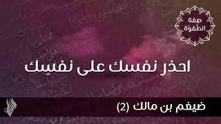 احذر نفسك على نفسِك - د.محمد خير الشعال