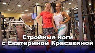 Суперсеты для ног от бикинистки Екатерины Красавиной