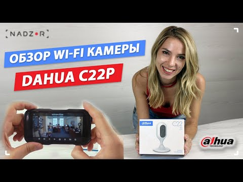 Обзор Wi-Fi камеры для Дома Dahua Technology DH-IPC-C22P. Распаковка, подключение и тест драйв.