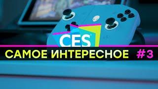 [CES 2020: лучшее] Игровой ПК от инопланетян // Круглый смартфон // Ноутбук-папка