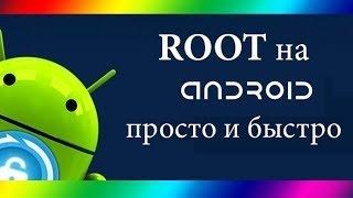 КАК получить Root на любое Android устройство.