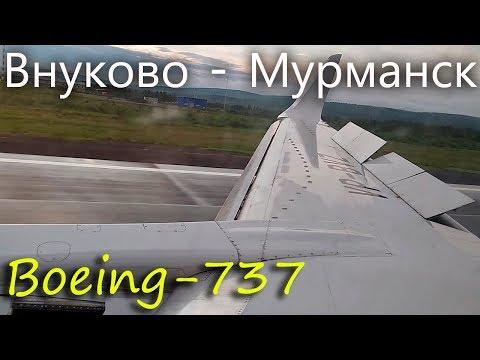 Летим на Boeing 737 ЮТэйр : Москва (VKO) - Мурманск