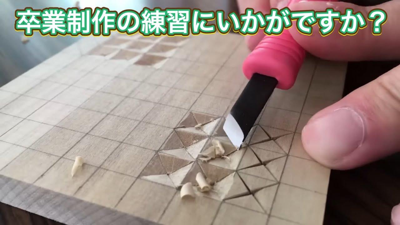 刀 方 彫刻 彫り