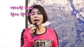 씽씽강민서 노래교실 노래 내사랑 김정인곡 강의