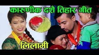 New Dashain Tihar Song 2074 | LILAMI | लीलामी _Devi Gharti/Arjun Kunwar. Ft.AASHIR PRATAP JUNG