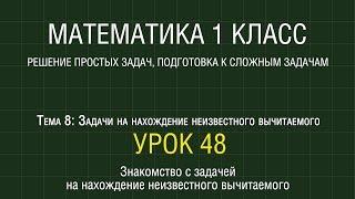 Математика 1 класс. Урок 48. Знакомство с задачей на нахождение неизвестного вычитаемого (2012)