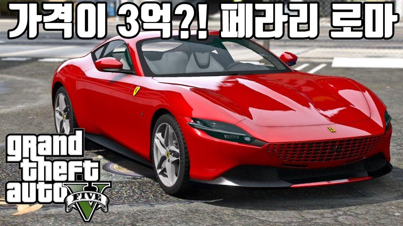 GTA5 페라리 신차가 3억?! 어떤 디자인이길래!!