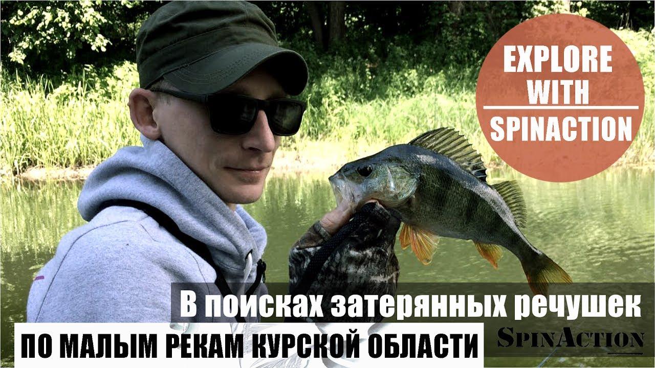 По малым рекам Курской области. В поисках затерянных речушек.
