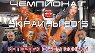 Чемпионат по бодибилдингу и фитнесу. Украина UBPF 2015. Интервью с элитой Украинского бодибилдинга.