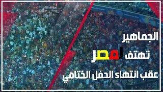 الجماهير تهتف لمصر بعد انتهاء حفل ختام أمم أفريقيا 2019