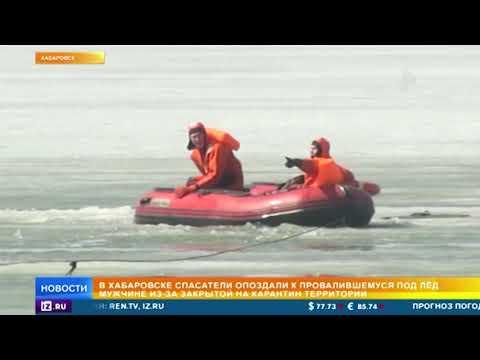 Провалившегося под лед пенсионера не смогли спасти из за карантина