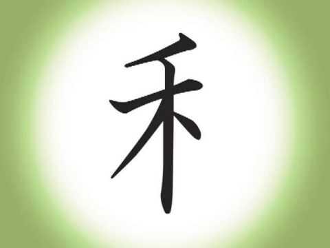 の 漢字 のぎへん