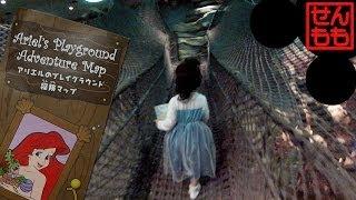 アリエルのプレイグラウンド Ariel's Playground thumbnail