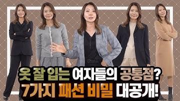 옷 잘입는 여자들의 공통점! 패션 비밀 7가지!|지완Gwan