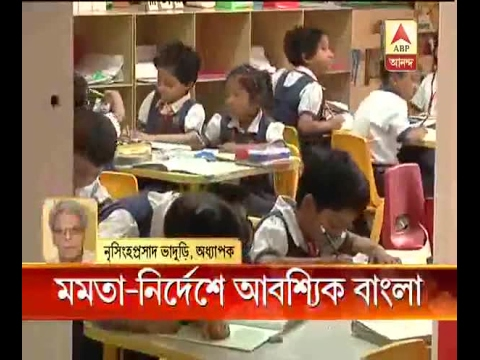 Bengal government makes Bengali compulsory in all schools of State from class 1 to 10