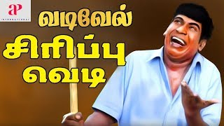 Vadivelu Super Hit Comedy Scenes | Karmegham | Ratchagan | Kadhalan | Evergreen Vadivelu Comedy