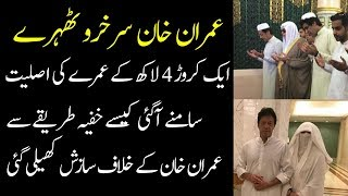 The Truth Behind the Umrah 1 Croor Rupees Umrah Controversy of Imran Khan and Bushra Bibi