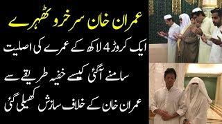 The Truth Behind the Umrah 1 Croor Rupees Umrah Controversy of Imran Khan and Bushra Bibi