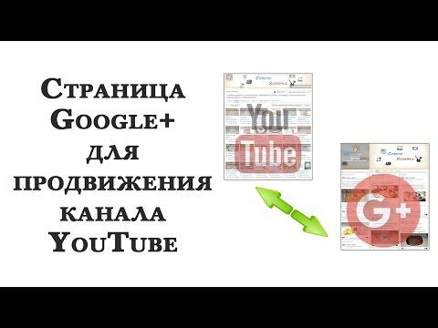Используем страницу Гугл плюс для продвижения Ютуб канала