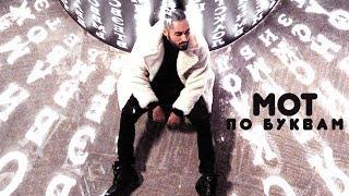 Мот — По Буквам (премьера клипа, 2018)