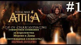 Совместное прохождение Total War: ATTILA-Age of Charlemagne(Эпоха Карла Великого)#1
