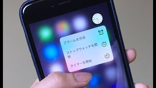 Repeat youtube video 「iPhone 6s」のここがスゴい!  後編