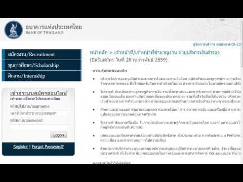 ธนาคารแห่งประเทศไทย เปิดรับสมัครสอบพนักงาน 5 ก.พ. -31 มี.ค. 2559