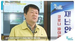계양구청장 구민 특별 담화문 발표_[2020.3.2주] 영상 썸네일