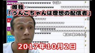 放送タイトル:『だらだら』【2017/10/02】 放送URL→https://www.youtub...