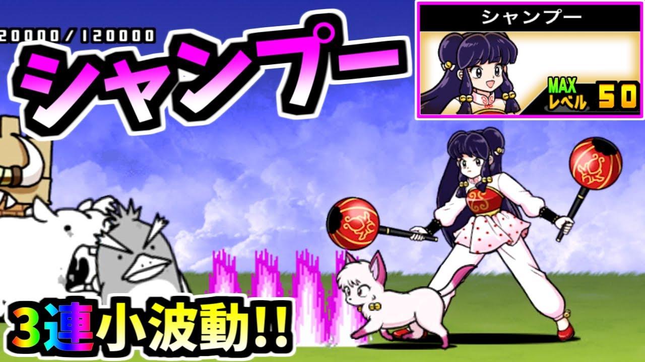 シャンプー(猫) / シャンプー 性能紹介 (らんま1/2コラボ) 【にゃんこ大戦争】