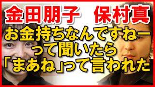 【金田朋子・保村真】 藤原啓治さんにスゴイお金持ちなんですよねって聞いたら、「まあね・・」って言ってたから相当お金持ってるよー 保村真 検索動画 11