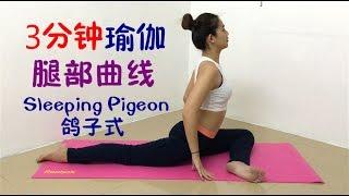 瑜伽 3 # 3分鐘完美腿部曲線 【臥姿鴿子式】一字马基础动作 | Sleeping Pigeon Pose | Kapotasana 【Basic of Split】