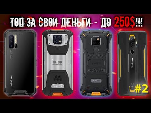 Лучшие защищённые смартфоны 2020 года! Часть #2: до 250 долларов!