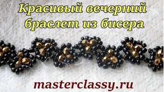 Красивый вечерний браслет из бисера: подробный видео урок для начинающих