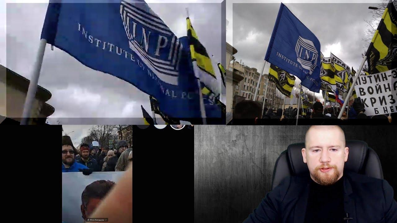Институт Национальной Политики на марше Немцова. Иван Белецкий 29 февраля 2020