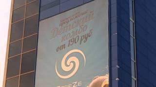 Баннерная реклама и баннерные конструкции в Екатеринбурге(, 2015-08-15T15:18:16.000Z)