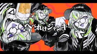 【歌ってみた】へべれけジャンキー/syudou 【Lime】