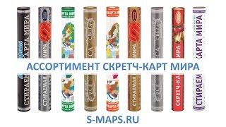 Ассортимент скретч-карт мира S-maps.ru(S-maps предлагает самый широкий ассортимент скретч-карт мира премиум качества. Карты всех форматов и цветов..., 2015-05-31T09:49:01.000Z)