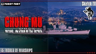 ⚓CHUNG MU - СКУЧАЕМ ПО YUEYANG! World of Warships. Sketch TV