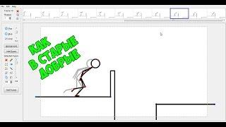 Процесс создания анимации в Pivot Animator 4