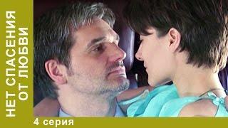 Нет Спасения от Любви - Сериал. 4 серия. Мелодрама. Криминальная Комедия