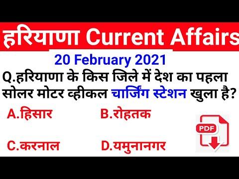 hssc-exam#114-||-20-february-2021-haryana-current-affair-|-daily-haryana-current-affair-|-haryana-gk