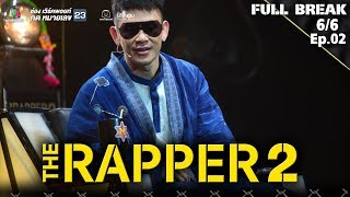 THE RAPPER 2 | EP.02 | Audition | 18 ก.พ. 62 [6/6]