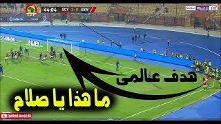 اهداف مباراة مصر 4-1 سوازيلاند جودة عالية ● هدف عالمى من محمد صلاح 🔥شاشة كاملة HD🔥