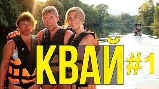 видео Туры со сплавом по реке